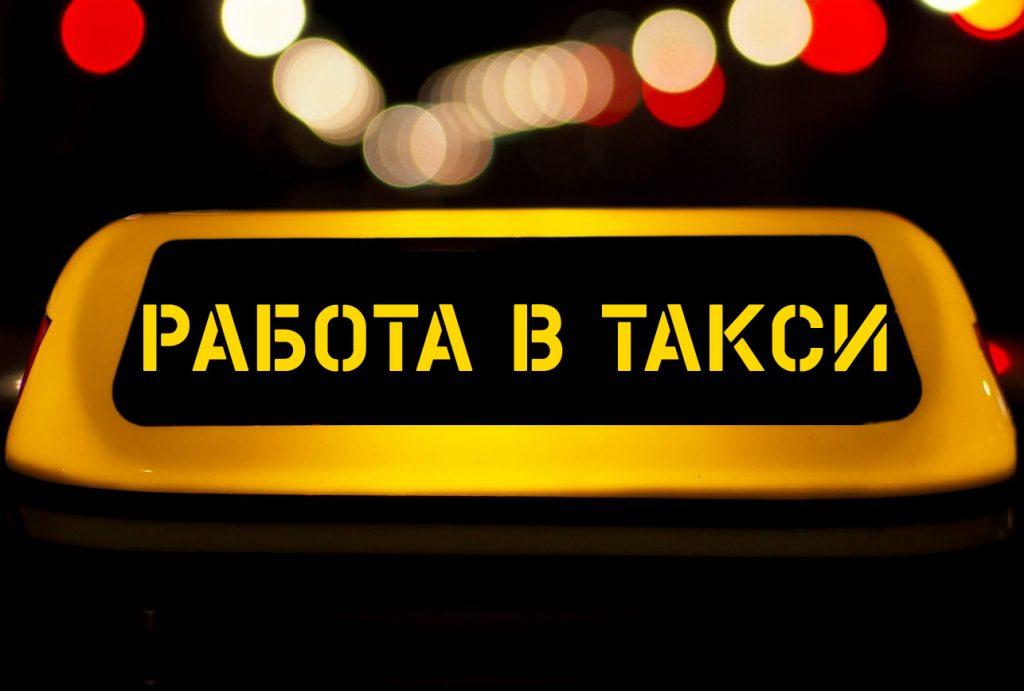 Работа в такси: расчёт рентабельности и оценка рисков